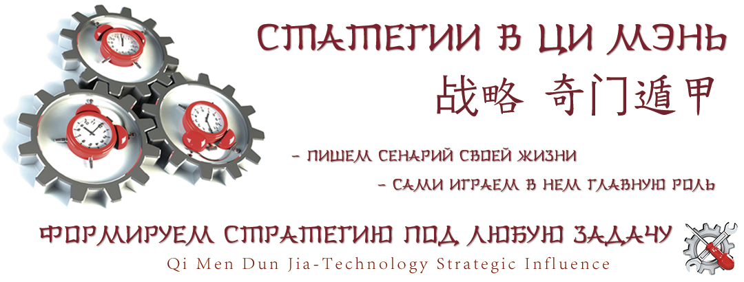 qimen_strateg2